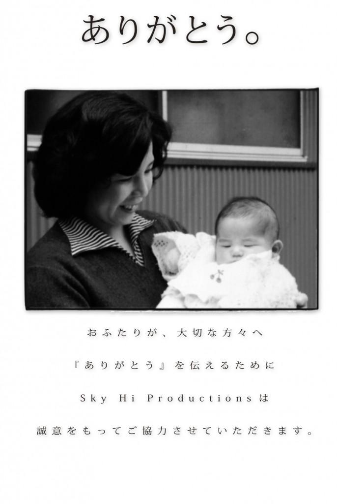 Sky Hi Productions プロフィールムービー